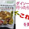DAISO SELECT 有機栽培栗100% こだわりのむき甘栗 たっぷり120gでしっかりうまい